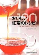 おいしい紅茶のレシピ120