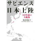 サピエンス日本上陸