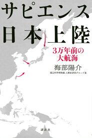 サピエンス日本上陸 3万年前の大航海 [ 海部 陽介 ]