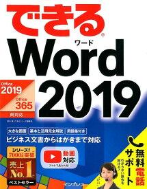 できるWord 2019 Office 2019/Office 365対応 [ 田中亘 ]