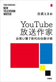YouTube放送作家 お笑い第7世代の仕掛け術 [ 白武 ときお ]