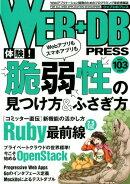 WEB+DB PRESS(Vol.103(2018))