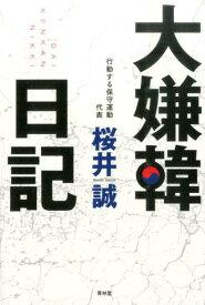 大嫌韓日記 [ 桜井誠 ]
