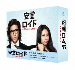 安堂ロイド〜A.I. knows LOVE?〜 DVD-BOX [ 木村拓哉 ]