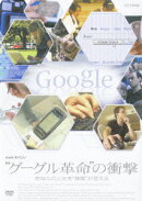 "NHKDVD::NHKスペシャル ""グーグル革命""の衝撃 あなたの人生を""検索""が変える"
