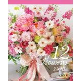 『花時間』12の花あしらいカレンダー卓上版(2020) ([カレンダー])