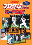 Calbeeプロ野球チップスカード図鑑 読売ジャイアンツ