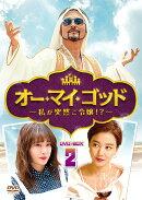 オー・マイ・ゴッド〜私が突然ご令嬢!?〜DVD-BOX2