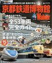 京都鉄道博物館Walker 展示53車両完全ガイド&鉄道体験全部見せます! (ウォーカームック) [ 西日本旅客鉄道株式会社 ]