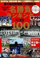 夏の甲子園100回大会記念 ファンが選ぶ名勝負&名場面ランキングベスト100