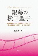 銀幕の松田聖子