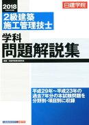 2級建築施工管理技士学科問題解説集(平成30年度版)