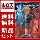 アドバンス・オブ・Z〜ティターンズの 1-4巻セット