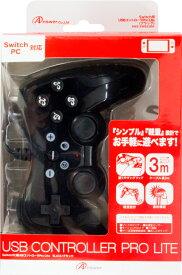 Switch用 USBコントローラPro Lite(ブラック)
