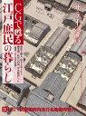 サライの江戸 CGで甦る江戸庶民の暮らし 傘張り職人、唐辛子売りなど職業別・長屋の内部、男女混浴だった「湯屋」まで…