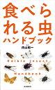 食べられる虫ハンドブック 新装版 [ 内山 昭一 ]