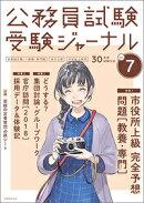 受験ジャーナル 30年度試験対応 Vol.7