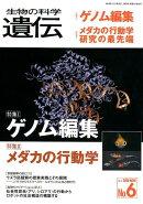 生物の科学遺伝(Vol.72 No.6(201)