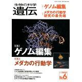 生物の科学遺伝(Vol.72 No.6(201) 特集1:ゲノム編集/特集2:メダカの行動学