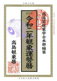 観象運勢暦(令和二年) [ 佐藤央佳 ]