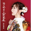 恋の終わり三軒茶屋 (通常盤B)
