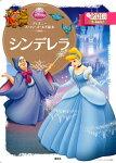 シンデレラ 【Disneyzone...
