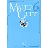 遊☆戯☆王オフィシャルカードゲームデュエルモンスターズマスターガイド(6) (V jump special book)