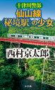十津川警部 仙山線〈秘境駅〉の少女 [ 西村 京太郎 ]