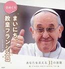 〈日めくり〉 まいにち、教皇フランシスコ