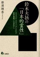 鈴木大拙の「日本的霊性」