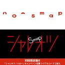 シャレオツ/ハロー(初回限定盤B CD+DVD)