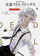 文豪ストレイドッグス DEAD APPLE (1)