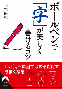 ボールペンで「字」が美しく書けるコツ (青春文庫) [ 山下静雨 ]