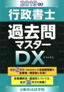 行政書士過去問マスターDX(2019年版)