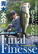 DVD>青木大介:Final Finesse