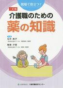 介護職のための薬の知識二訂版