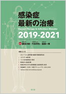 感染症最新の治療2019-2021