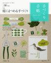 手づくり手帖早春号(8(2016))