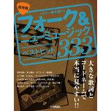 フォーク&ニューミュージックベストヒット333保存版保存版 (ギター弾き語り)