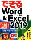 できるWord & Excel 2019 Office 2019/Office 365対応 [ 田中亘 ]