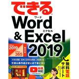 できるWord & Excel 2019