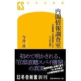 内閣情報調査室 (幻冬舎新書)
