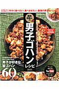 筋肉料理人の男子ゴハンレシピ