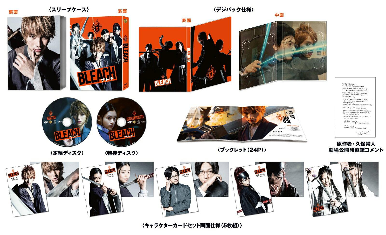 【先着特典】BLEACH DVD プレミアム・エディション(初回仕様)(キャラクタートレーディングカード付き) [ 福士蒼汰 ]