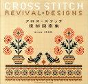 クロス・ステッチ復刻図案集 SINCE 1958 (Handmade Series)