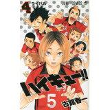 ハイキュー!!(4) (ジャンプコミックス)