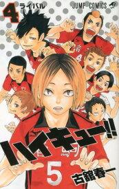 ハイキュー!!(4) (ジャンプコミックス) [ 古舘春一 ]