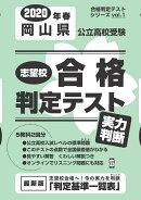 岡山県公立高校受験志望校合格判定テスト実力判断(2020年春受験用)