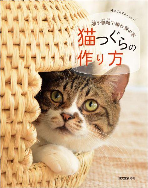猫つぐらの作り方 藁や紙紐で編む猫の家 [ 誠文堂新光社 ]