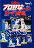 Calbeeプロ野球チップスカード図鑑 東京ヤクルトスワローズ